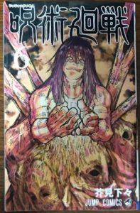 「呪術廻戦」6巻の表紙