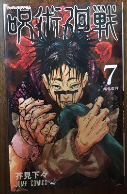 「呪術廻戦」7巻の表紙
