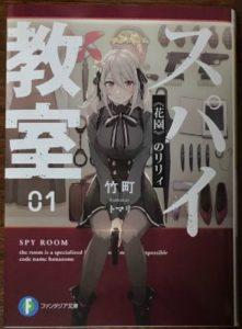 「スパイ教室」1巻の表紙