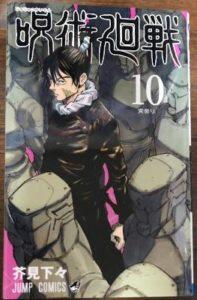「呪術廻戦」10巻の表紙 画像