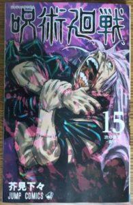 「呪術廻戦」15巻の表紙